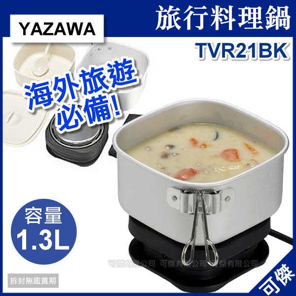 可傑  YAZAWA TVR21BK 旅行料理鍋 旅行鍋 空姐鍋 飯鍋 國際電壓 輕巧 外