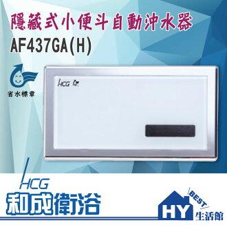 HCG 和成 AF437GA(H) 隱藏式小便斗自動沖水器 (AC式) 強化玻璃面板 -《HY生活館》水電材料專賣店