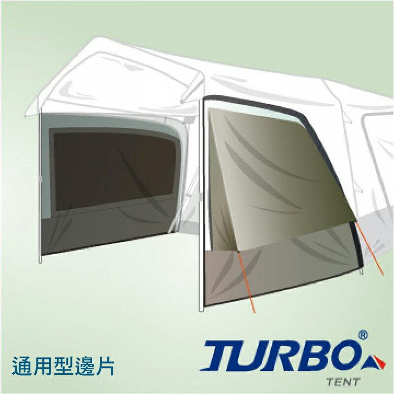 【露營趣】中和安坑 TURBO TT-TL01 TURBO Lite 通用型邊片 快速帳篷專用邊片 適用270 300帳