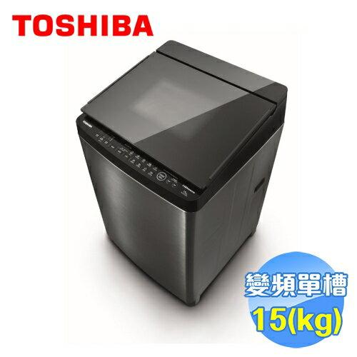 Toshiba 東芝 15公斤神奇鍍膜超變頻洗衣機 AW-DMG15WAG