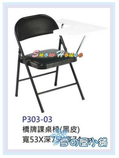╭☆雪之屋居家生活館☆╯P303-03 橋牌課桌椅(黑皮)/休閒椅/折疊椅/會客椅/書桌椅