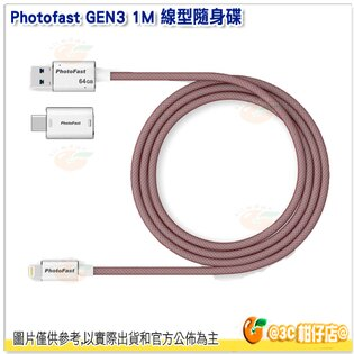 PhotofastGEN3200GA500130線型隨身碟公司貨200GB紅含TypeC接頭可當傳輸線iPhoneUSB3.0