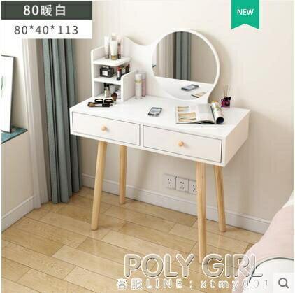 梳妝台臥室現代簡約收納櫃一體網紅ins風北歐簡易經濟小型化妝桌ATF