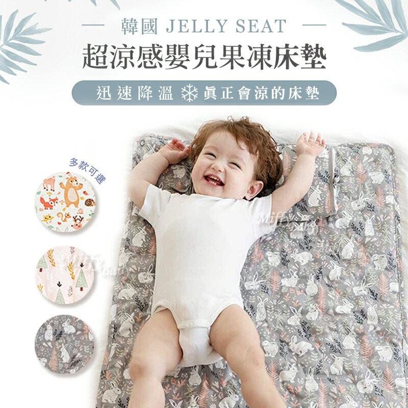 韓國【Jellymat】多功能果凍床墊(多款可選) 微顆粒酷涼珠 涼墊 寶寶床墊-米菲寶貝