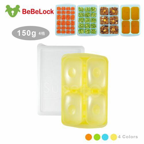 BeBeLock 副食品連裝盒150g(4格)(顏色隨機出貨)★衛立兒生活館★