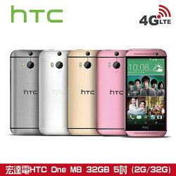 樂天精選優惠福利品 HTC ONE M8 32G(4G LTE) 5吋四核心智慧型手機(工藝設計:從裡到外就是美)
