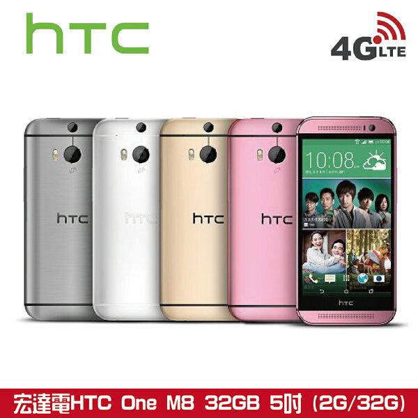 樂天精選優惠福利品HTCONEM832G(4GLTE)5吋四核心智慧型手機(工藝設計:從裡到外就是美)