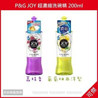 可傑 日本 P&G JOY 超濃縮洗碗精 200ml