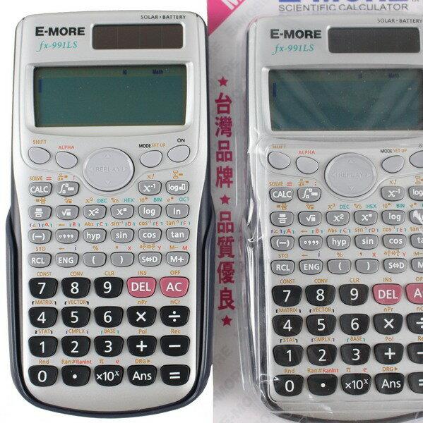 E-MORE FX-991LS 工程計算機/一台入 [#600] 工程用計算機