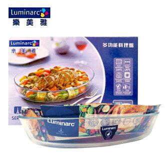 【法國 樂美雅 Luminarc】1.7L 多功能料理盤 ARC-2030