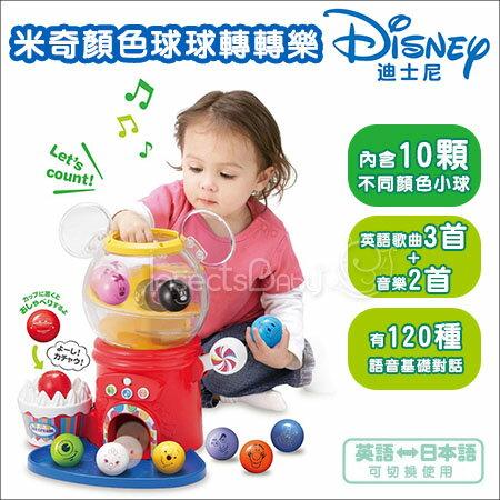 ?蟲寶寶?【迪士尼Disney】 促進感官發展顏色/小朋友最愛 - 小球轉轉樂-米奇
