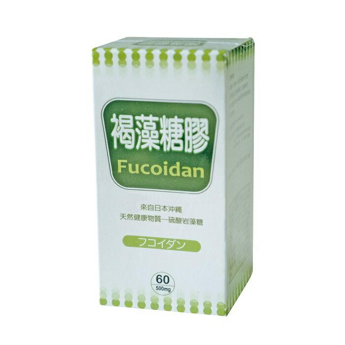 褐藻糖膠膠囊(食品) (60粒/ 500mg)