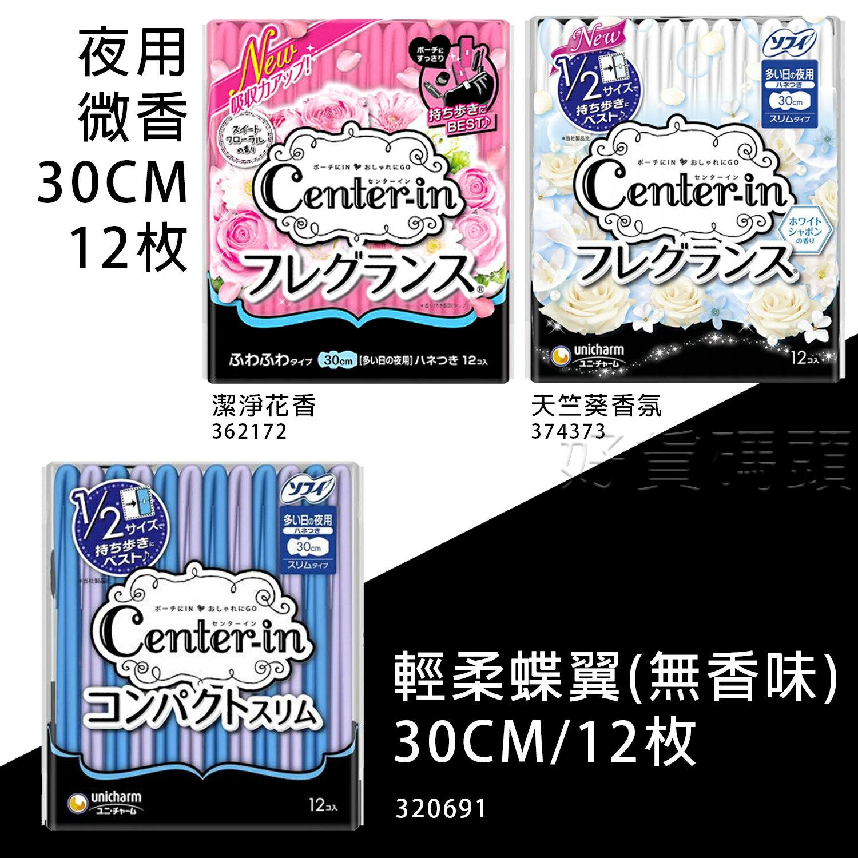 SOFY蘇菲日本製CENTER-IN口袋魔法衛生棉 日本原裝進口 輕柔觸感 呵護親密肌 迅速吸收 3