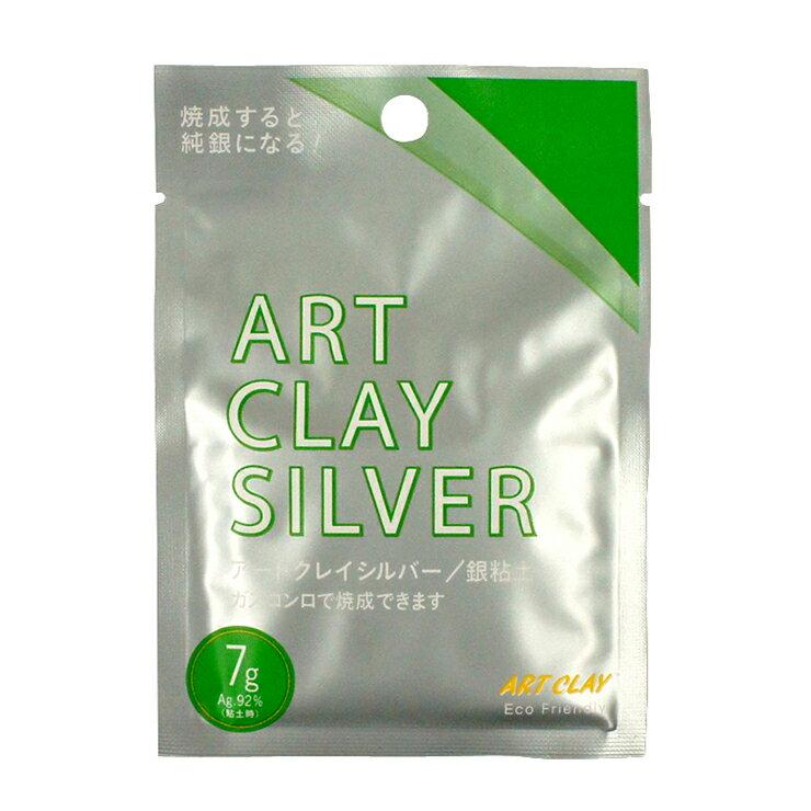 【Art Clay純銀黏土-7克】 純銀黏土 手作 銀飾 DIY 項鍊手鍊戒指