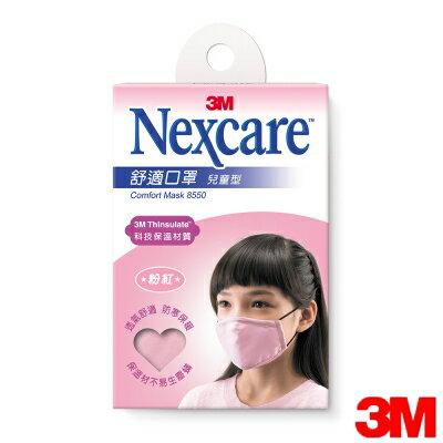 3M Nexcare 舒適口罩 兒童 粉紅【德芳保健藥妝】