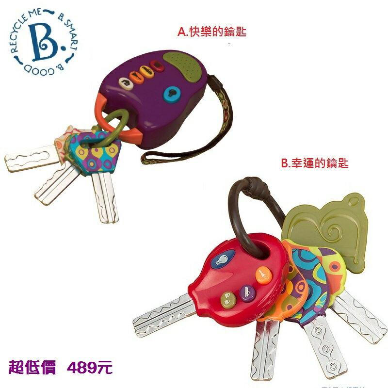 *美馨兒* 美國 B.TOYS-寶寶隨身鑰匙(有聲響) 489元