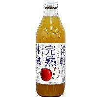 青森津輕100%完熟蘋果汁1000ml瓶(限宅配勿超取)