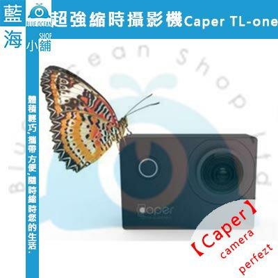 超強縮時攝影機 Caper TL-one 動日記 /高清影像 /功能簡易 /記錄全家大小的每一個瞬間  &#8221; title=&#8221;    超強縮時攝影機 Caper TL-one 動日記 /高清影像 /功能簡易 /記錄全家大小的每一個瞬間  &#8220;></a></p> <td> <td><a href=