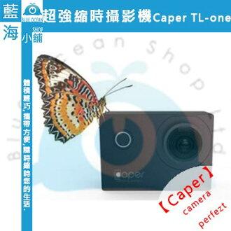 超強縮時攝影機 Caper TL-one 動日記 /高清影像 /功能簡易 /記錄全家大小的每一個瞬間