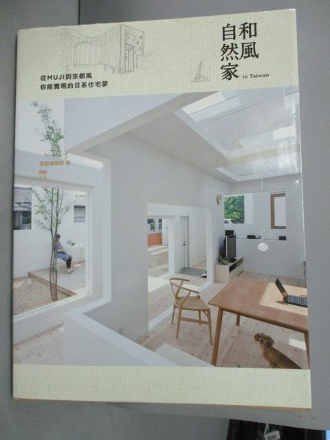 ~書寶 書T2/建築_ZIG~和風自然家In Taiwan_原點編輯部
