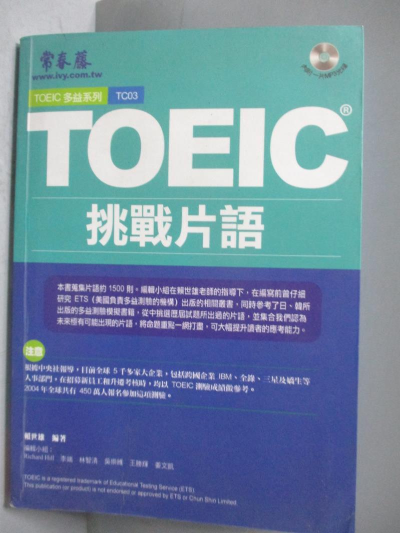 【書寶 書T7/語言學習_OMD】TOEIC挑戰片語_賴世雄