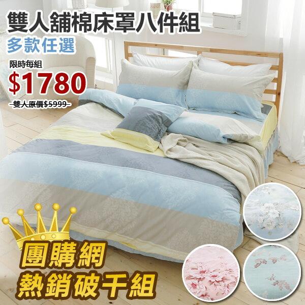 [SN]多款任選※細磨毛天絲絨5x6.2尺雙人舖棉兩用被套+鋪棉床罩+抱枕+歐式與美式枕套八件組