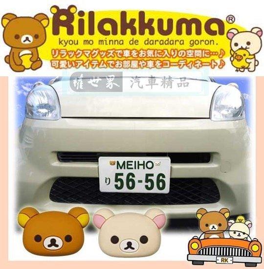權世界@汽車用品 日本 Rilakkuma 懶懶熊/拉拉熊+懶妹造型 車用 牌框螺絲帽套(2入) RK03