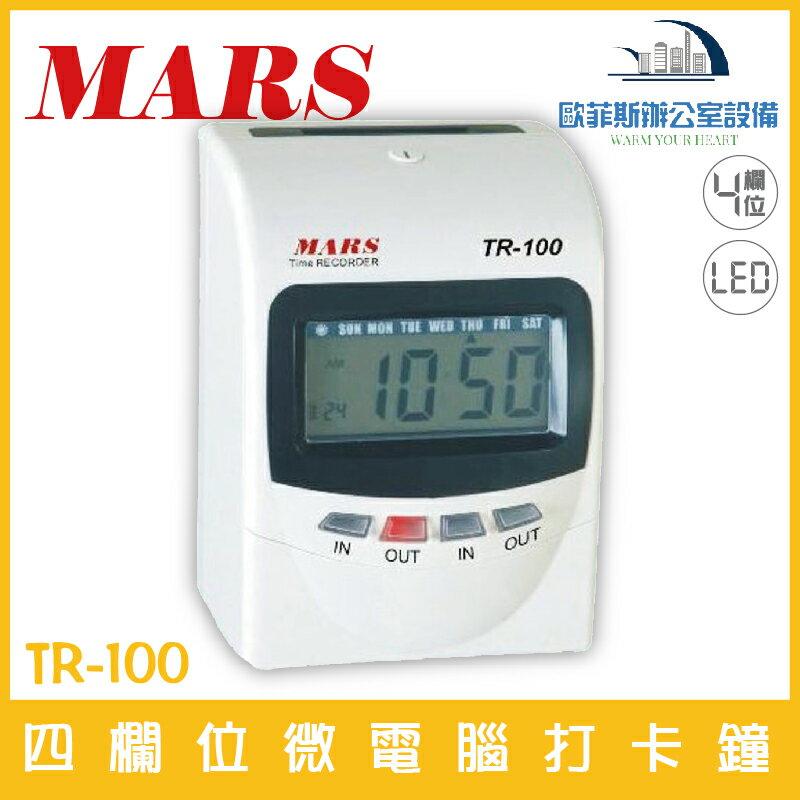 MARS TR-100 四欄位微電腦打卡鐘 輕便 停電記憶