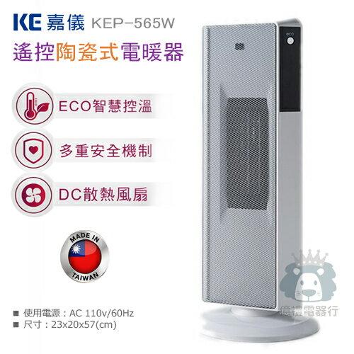 【億禮3C家電館】(缺)德國嘉儀陶瓷電暖器KEP565W.搖控.24小時預約.台灣製造