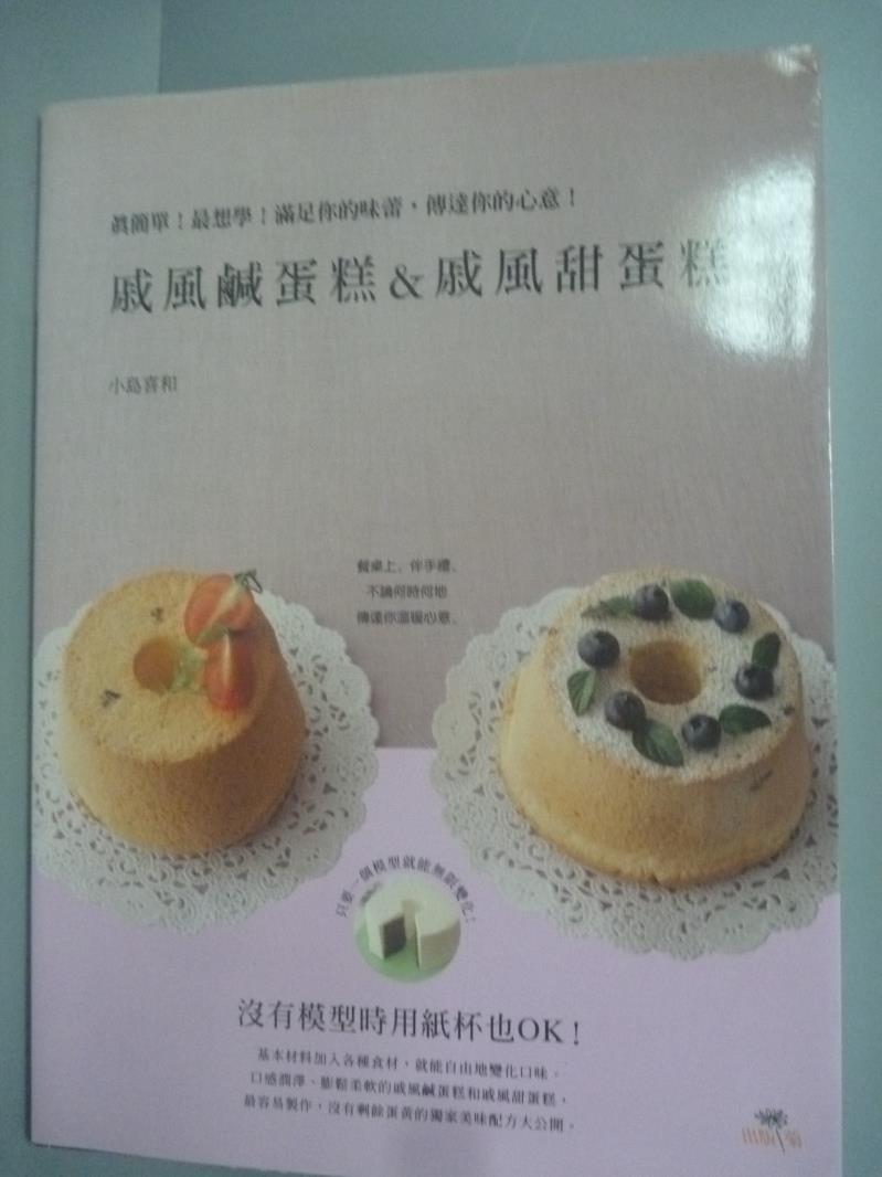 【書寶二手書T1/餐飲_YJE】戚風鹹蛋糕&戚風甜蛋糕 真簡單!最想學!_小島喜和