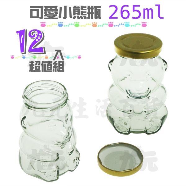【九元生活百貨】可愛小熊瓶12入果醬瓶密封罐醬菜罐玻璃瓶玻璃罐