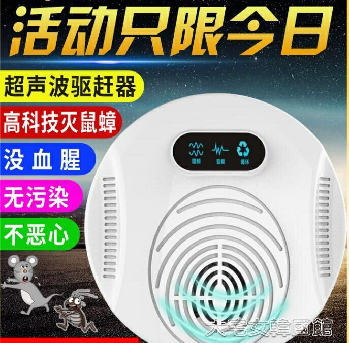 驅鼠器驅鼠器超聲波老鼠一窩端神器室內家用捕鼠除滅蟑螂屋剋星 台灣現貨 聖誕節交換禮物 雙12