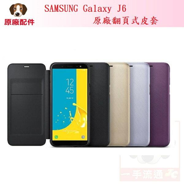 SAMSUNGGalaxyJ6原廠翻頁式皮套手機套保護套原廠配件