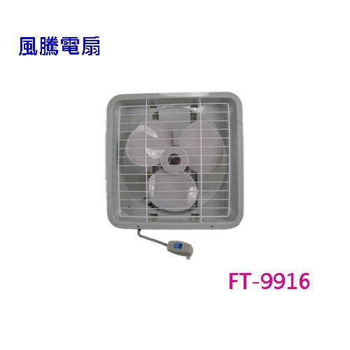 風騰 16吋 排風扇 FT-9916 ◆吸排兩用之排風扇◆ 附正逆吸排開關◆ 具溫度保險絲◆溫度異常自動斷電◆台灣製造