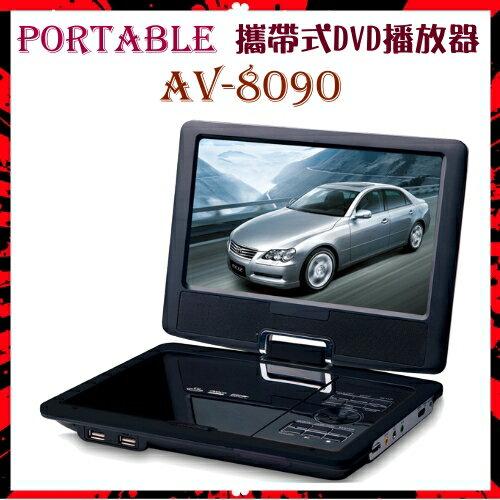 【PORTABLE】9吋攜帶式DVD播放器+類比電視(第四台訊號) 《AV-8090》