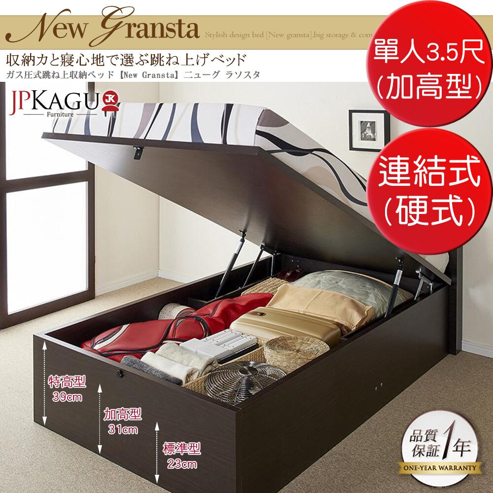 JP Kagu 附插座氣壓式收納掀床組 加高 連結式彈簧床墊 硬式 單人3.5尺 BK75
