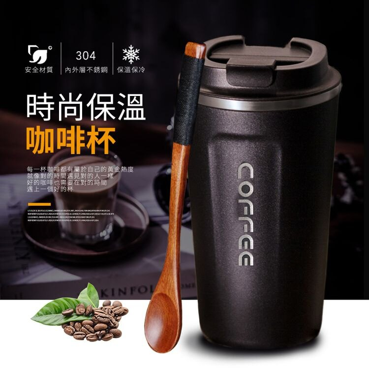 [現貨]咖啡杯 保溫咖非杯 隨行杯 500ml 304不鏽鋼咖啡杯 隨行杯 不銹鋼保溫杯 翻蓋直飲304咖啡保溫杯