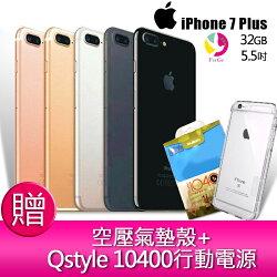 ★下單最高16倍點數送★   12期0利率 Apple iPhone 7 Plus 32GB 防水防塵IP67 5.5 吋智慧型手機【贈空壓氣墊殼*1+Qstyle 10400行動電源*1】