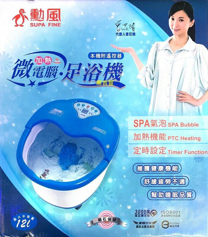 勳風 HF-3657H 微電腦加熱足浴機/SPA足浴機/泡腳機 12L 附遙控器 含超音波氣泡.磁力紅外線.腳底按摩功能
