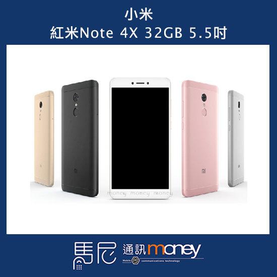 (+贈玻璃貼+空壓殼) Xiaomi 小米 紅米Note 4X 雙卡雙待/5.5吋螢幕/32GB【馬尼行動通訊】