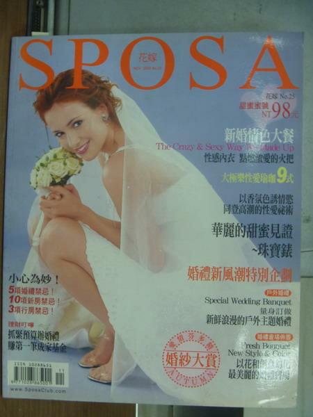 【書寶二手書T6/雜誌期刊_PHP】SPOSA_2003秋冬_第25期_新婚情色大餐