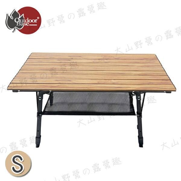 【露營趣】Outdoorbase25469胡桃色木紋休閒桌-S鋁合金休閒桌木紋桌蛋捲桌可調式摺疊桌露營桌