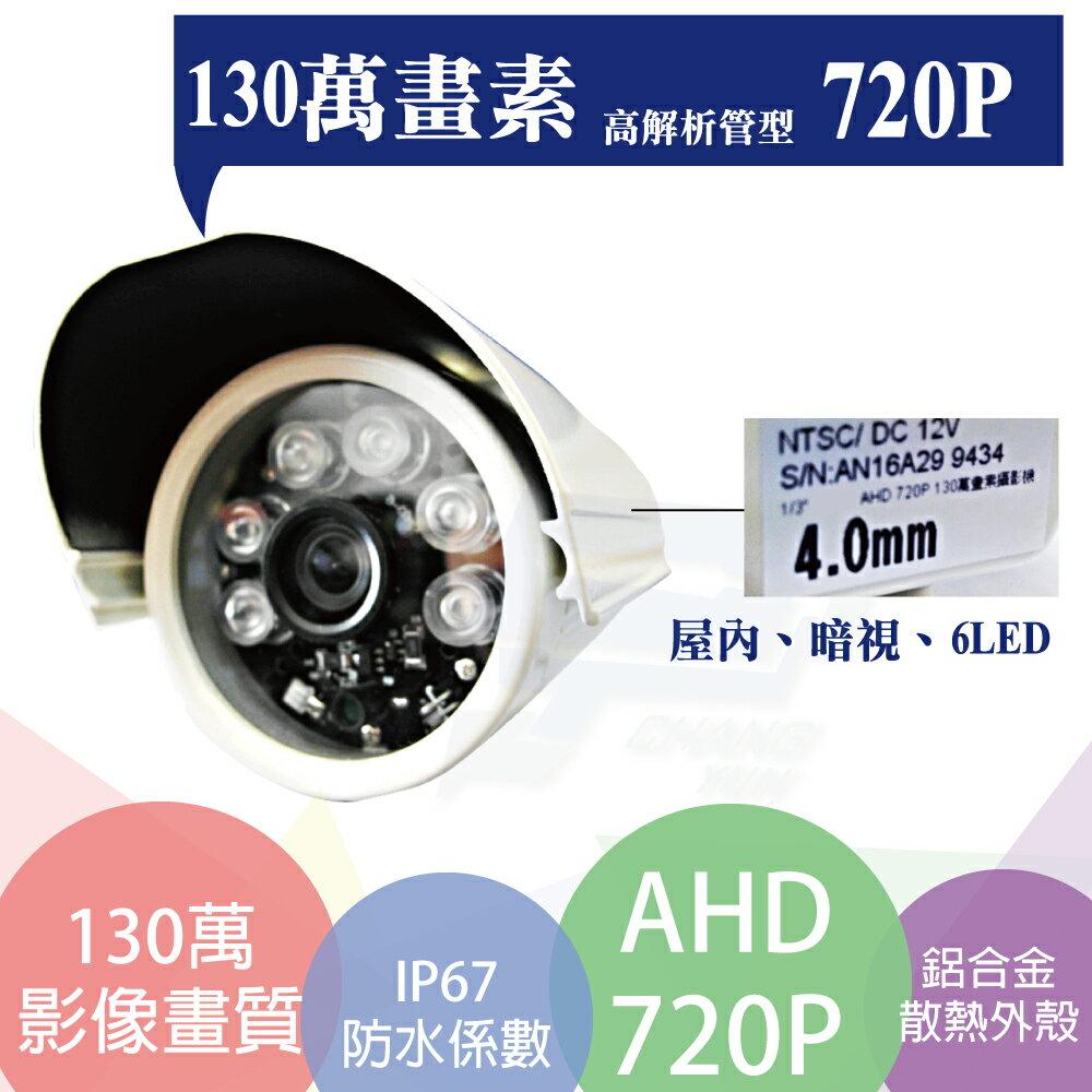 ?高雄/台南/屏東監視器 AHD?百萬畫素/720P 1/4 CMOS/6陣列式LED/高解析管型紅外線攝影機