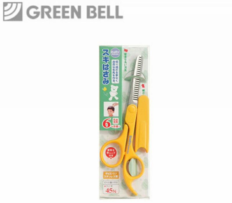 【永昌文具】日本綠鐘Baby's嬰幼兒專用攜帶式附套安全理髮打薄剪刀BA-110 /支