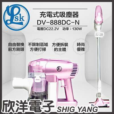 ※ 欣洋電子 ※ 樂司科LSK 清潔動能無線吸塵器( DV-888DC-N) LSK-22
