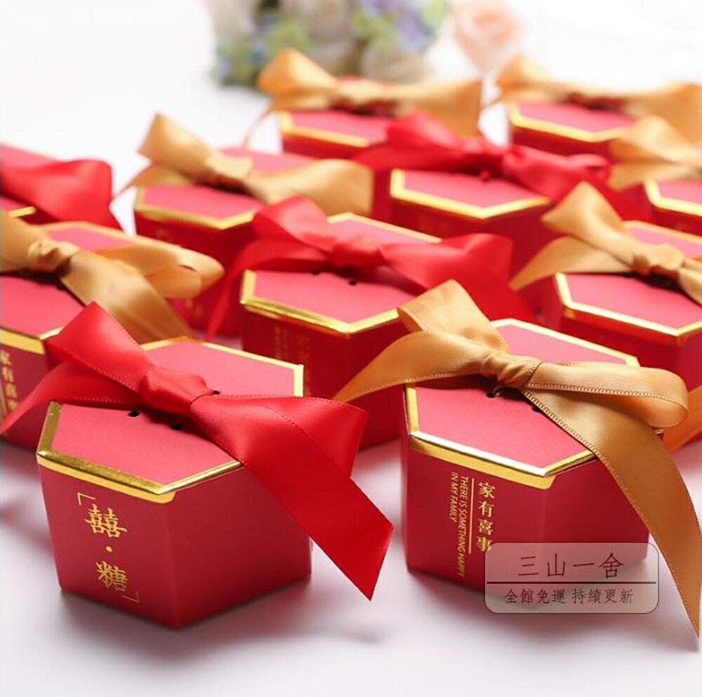 婚禮小物 婚慶用品中式喜糖盒創意婚禮盒子空中國風滿月結婚喜糖禮盒裝-全館88折起【99購物節】