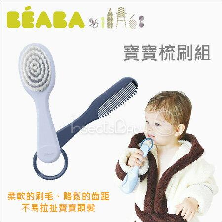 ✿蟲寶寶✿【法國BEABA】專為新生兒設計/攜帶方便/不易拉扯頭髮 - 寶寶書刷組( 藍 )