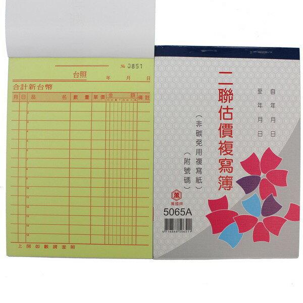 萬國牌 5065A 36K/二聯複寫簿(附號碼)50組 免用複寫紙.複印號碼 直式 12.7*18cm (一盒20本)