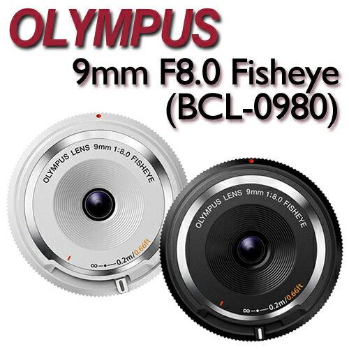 OLYMPUS 9mm F8 魚眼 Fisheye 鏡頭 餅乾鏡BCL-0980 魚眼 鏡頭蓋 9mm F8.0 機身蓋鏡頭 恆定光圈 bcl0980 BCL0980【公司貨】