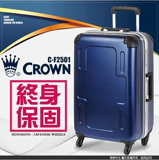 【包你最好運!買箱送AT後背包】《熊熊先生》皇冠Crown行李箱C-F2501旅行箱27吋